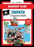 Малкият вълк. Пирати в бурно море