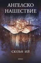 Ангелско нашествие: Книга 1 от трилогията