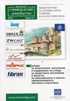 Наредба за проектиране, изпълнение и поддържане на сгради за обществено обслужванеа