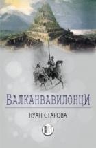 Балканвавилонци