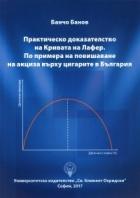 Практическо доказателство на Кривата на Лафер. По примера на повишаване на акциза върху цигарите в България