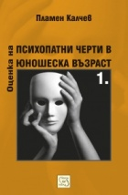 Оценка на психопатни черти в юношеска възраст Ч.1: Юношески въпросник за психопатни черти
