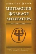 Митология, фолклор, литература Ч.4